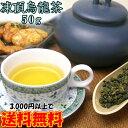 凍頂烏龍茶50g 正式検疫品 中国茶葉 台湾茶 花粉対策 特級ウーロン茶 高山茶 中国茶ダイエット お土産 母の日 ホワイ…
