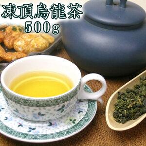 凍頂烏龍茶500g 正式検疫品 中国茶葉 台湾茶 花粉対策 特級ウーロン茶 高山茶 ダイエット お土産 ギフト 業務用 激安 送料無料