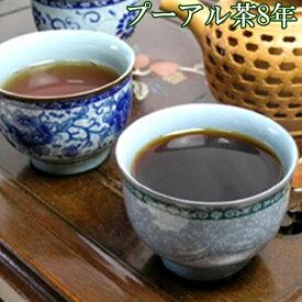 プーアル茶 宮廷1号8年物 50g 中国茶葉 ダイエットプーアール茶 ダイエットプーアル茶 黒茶 健康茶 ダイエット茶 ダイエットティー お茶 ギフト プレゼント 送料無料メール便