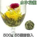 お花が開く幸せ工芸茶 水中花籠 500g 55個前後入り 正式検疫品 中国茶葉 花茶 ジャスミン茶 ジャスミンティー 緑茶味 …