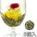 お花が開く幸せ工芸茶 水中花籠 6個入り 正式検疫品 中国茶葉 花茶 ジャスミン茶 ジャスミンティー 緑茶味 花咲く工芸…