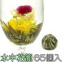 お花が開く幸せ工芸茶 水中花籠 500g 約65個入り 正式検疫品 中国茶葉 花茶 ジャスミン茶 ジャスミンティー 緑茶味 花…