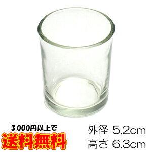 キャンドルホルダー ガラス シンプル[小] 1個 キャンドルスタンド ランタン 手作り 材料 ジェルキャンドル グラス ハーバリウム ボタニカル 容器 ティーライトキャンドル ウェディング おし