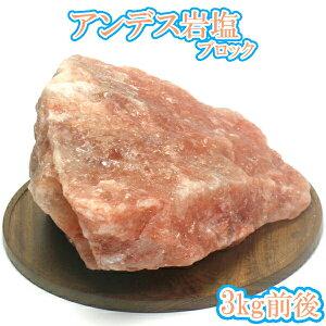 アンデス岩塩 ブロック3kg前後 塊 食用 浄化 ミネラル豊富な岩塩 美味しい岩塩 アンデス岩塩 母の日 ギフト プレゼント