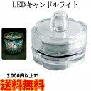 完全防水型LEDキャンドル 1個 電池式 LEDキャンドルライト LEDロウソク LEDティーライトキャンドル キャンドル風 ライト 結婚式 ウェディング 誕生日 おしゃれ ラッピング ギフト プレゼント 女性 母の日