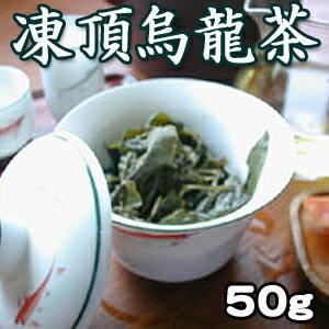 凍頂烏龍茶50g 中国茶葉 台湾茶 花粉対策 特級ウーロン茶 高山茶 中国茶ダイエット お土産 ラッピング ギフト プレゼント