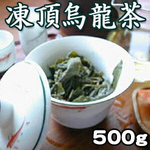 凍頂烏龍茶500g 中国茶葉 台湾茶 花粉対策 特級ウーロン茶 高山茶 中国茶ダイエット お土産 ラッピング ギフト プレゼント