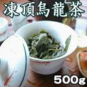 クーポンGETで10%OFF★凍頂烏龍茶500g 中国茶葉 台湾茶 花粉対策 特級ウーロン茶 中国茶ダイエット