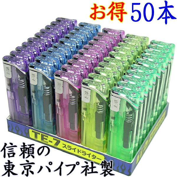 スライド電子ライター 50本 信頼の東京パイプ社製 ガスライター スリム 可愛い かわいい おしゃれ 使い捨てライター 大量 業務用 TE-7