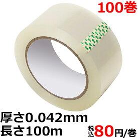 最安値挑戦!OPPテープ 幅48mm×長さ100m巻×厚さ0.042mm 100巻 50巻×2ケース ガムテープ 梱包テープ 梱包用テープ 粘着テープ 透明 梱包資材 梱包材 48mm×100m 送料無料