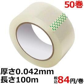 最安値挑戦!OPPテープ 幅48mm×長さ100m巻×厚さ0.042mm 50巻 ガムテープ 梱包テープ 1ケース 梱包用テープ 粘着テープ 透明 梱包資材 梱包材 48mm×100m 送料無料