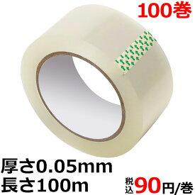 最安値挑戦!OPPテープ 幅48mm×長さ100m巻×厚さ0.05mm 100巻 50巻×2ケース ガムテープ 梱包テープ 梱包用テープ 粘着テープ 透明 梱包資材 梱包材 48mm×100m 送料無料