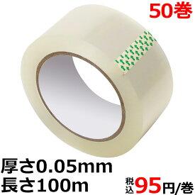最安値挑戦!OPPテープ 幅48mm×長さ100m巻×厚さ0.05mm 50巻 ガムテープ 梱包テープ 1ケース 梱包用テープ 粘着テープ 透明 梱包資材 梱包材 48mm×100m 送料無料