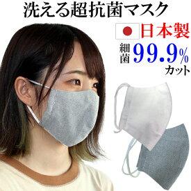 送料無料メール便 マスク 日本製 抗菌 洗える 布マスク 大人用 おしゃれ 可愛い 花粉マスク PM2.5対策 花粉対策 ホワイト 白色 グレー ウイルス mask