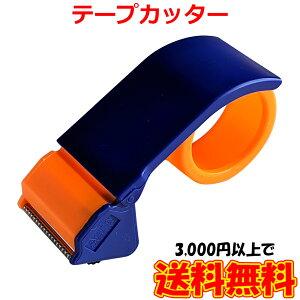 テープカッター 1個 幅 50mm まで対応 ハンドカッター ハンディーカッター OPPテープ 梱包テープ ガムテープ カッター 梱包用テープ カッター 梱包資材 梱包材 おしゃれ