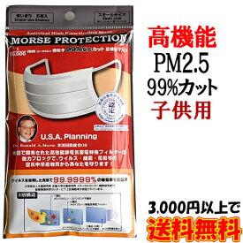 モースプロテクション 5枚個包装 スモールサイズ 日本製 子供用マスク 小さめ 在庫あり 使い捨てマスク サージカルマスク 医療用マスク 国産 PM2.5対応マスク ウイルス 高機能マスク タバコ対策 花粉マスク PM2.5対策 花粉対策 mask