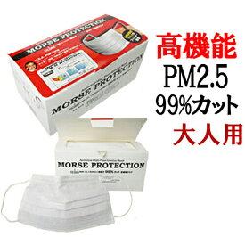 モースプロテクション 50枚入り レギュラーサイズ 日本製 大人用 在庫あり 使い捨てマスク サージカルマスク 医療用マスク 国産 箱 PM2.5対応マスク ウイルス 高機能マスク タバコ対策 花粉マスク PM2.5対策 花粉対策 業務用 mask