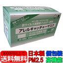 アレルキャッチャーマスク30枚入り Mサイズ 日本製 個包装 子供用マスク PM2.5対応マスク 小さめ 医療用マスク 高機能…