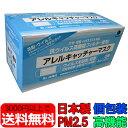 アレルキャッチャーマスク30枚入り Lサイズ 日本製 個包装 大人用 PM2.5対応マスク 大きめ 医療用マスク 高機能マスク…