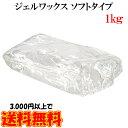 ジェルワックス 200g×5袋 1kg【手作りキャンドル用 材料 ジェルキャンドルホルダー ハーバリウム ボタニカル キット …