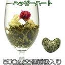 お花が開く幸せ工芸茶 ハッピーハート 500g 55個前後入り 正式検疫品 中国茶葉 花茶 ジャスミン茶 ジャスミンティー …
