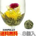お花が開く幸せ工芸茶 水中花籠 8個入り 正式検疫品 中国茶葉 花茶 ジャスミン茶 ジャスミンティー 緑茶味 花咲く工芸…