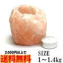 ヒマラヤ岩塩 キャンドルホルダー1〜1.4kg キャンドルスタンド 岩塩ランプ ウェディング 結婚式 ランタン ピンク岩塩 …