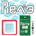 Reペタ レギュラーサイズ エコ接着剤 両面 粘着シート 粘着ゲルシート ポスター テープ アイデアグッズ