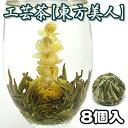 お花が開く幸せ工芸茶 東方美人 8個入り 中国茶葉 花茶 ジャスミン茶 母の日 花咲く工芸茶 プレゼント