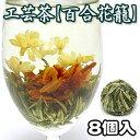 お花が開く幸せ工芸茶 百合花籠 8個入り 中国茶葉 花茶 ジャスミンティー 母の日 花咲く工芸茶 プレゼント
