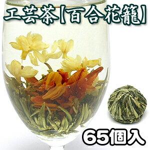 お花が開く幸せ工芸茶 百合花籠 500g 約65個入り 中国茶葉 花茶 ジャスミン茶 母の日 花咲く工芸茶