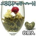 お花が開く幸せ工芸茶 ハッピーハート 8個入り 中国茶葉 花茶 ジャスミンティー 母の日 花咲く工芸茶