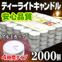 ティーライトキャンドル アルミカップ 燃焼 約4時間 2,000個 ティーキャンドル ろうそく ロウソク ローソク