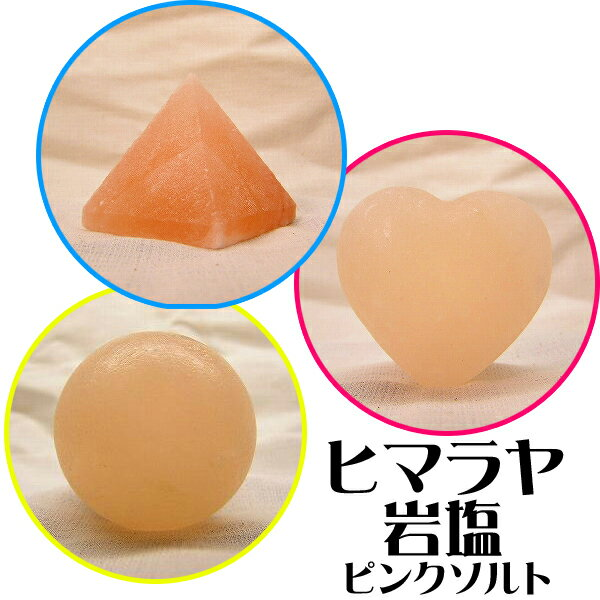 ヒマラヤ岩塩 塊 浄化 開運グッズ ピンクソルト インテリア ピラミッド ブロック ハート ボール
