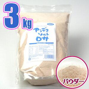 アンデスソルト ロサ3kg アンデス岩塩 食用 ミネラル豊富な岩塩 美味しい岩塩 アンデス岩塩
