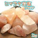 ヒマラヤ岩塩 ブロック 1kg 塊 食用 浄化 天然岩塩 塩パン インテリア 置物 食塩 人気 美味しい 調味料