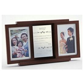 メッセージスライドフォトフレーム ブラウン スワロフスキー 結婚式 ブライダル ウェディング 名入れ 記念品 ギフト 両親へのプレゼント 贈り物 彫刻 刻印 結婚 直筆 送料無料