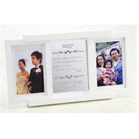 メッセージスライドフォトフレーム スワロフスキー結婚式 ブライダル ウェディング 名入れ 記念品 ギフト 両親へのプレゼント 贈り物 彫刻 刻印 結婚 直筆 送料無料
