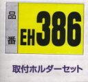 【キャリア】TERZO EH386 (取付ホルダーセット) 【500】【RCP】【ラッキーシール対応】