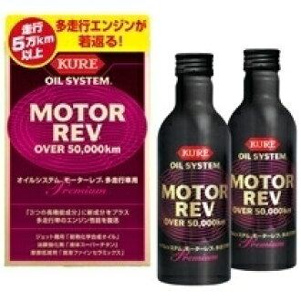 KURE MOTOR REV OVER 50.000km(马达列布多行驶车用)2075