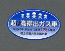 【ステッカー】東洋マーク製作所 3342(超高排出ガス車) 【500】【RCP】