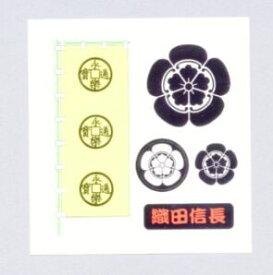 【ステッカー】東洋マーク製作所 3377(織田信長) 【500】【RCP】【ラッキーシール対応】