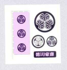 【ステッカー】東洋マーク製作所 3379(徳川家康) 【500】【RCP】【ラッキーシール対応】