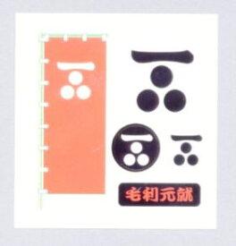 【ステッカー】東洋マーク製作所 3382(毛利元就) 【500】【RCP】【ラッキーシール対応】
