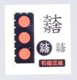 【ステッカー】東洋マーク製作所 3386(石田三成) 【500】【RCP】【ラッキーシール対応】