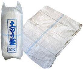 【土のう袋】輸入物 土のう袋400枚(50枚×8袋) 【568】【RCP】【ラッキーシール対応】