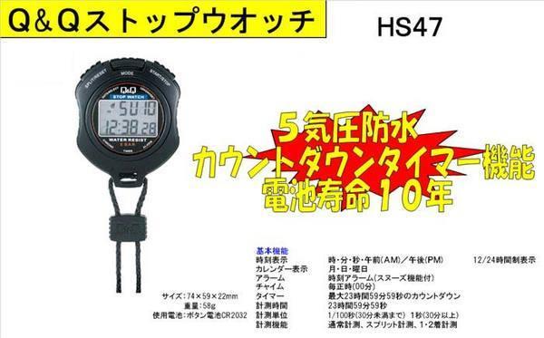 【ストップウォッチ】CITIZEN(シチズン)時計 HS47【350】