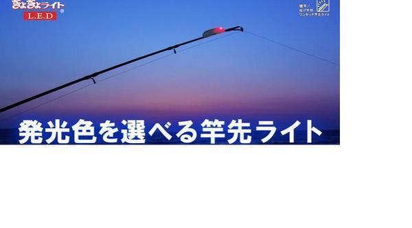 【釣り】ルミカ ぎょぎょライト LED 竿先ライト【110】【ラッキーシール対応】