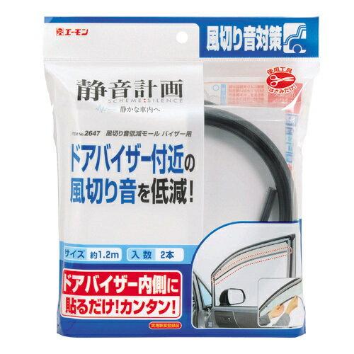 【風切り音対策】エーモン2647 風切り音低減モール バイザー用 【500】