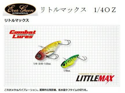 【釣り】 EVER GREEN エバーグリーン リトルマックス 1/4 OZ 【110】【ラッキーシール対応】